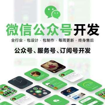 成都bob手机登陆公众服务平台开发公司