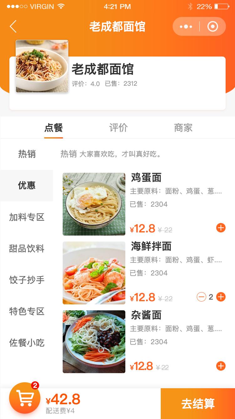 外卖订餐小程序开发