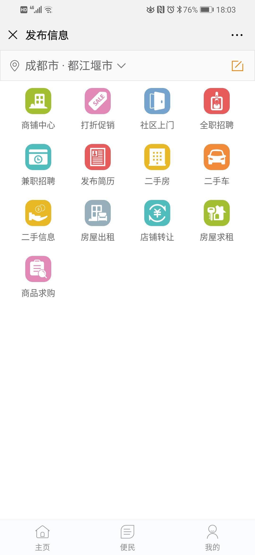 区域分类信息平台开发